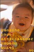 ☆ニコニコファミリー★