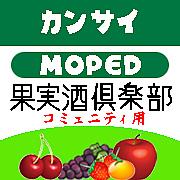 関西MOPED果実酒倶楽部