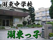 湖東中学校 1997年卒 (56−57年)