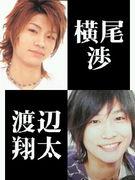 ♡渉と翔太♡