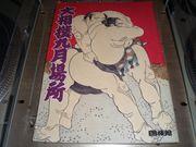 相撲マニア