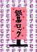 ☆銀幕・モテ部☆