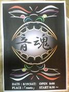 紫光祭復活!!!