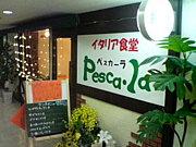 イタリア食堂 『Pesca・La』