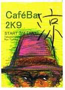 Reggae Cafebar涼