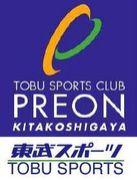プレオン・東武スポーツクラブ