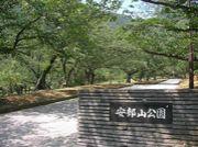 安部山公園