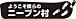 ぶんちゃんとTRPG