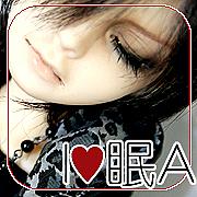I LOVE*眠A