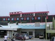 海の駅∞あやはし館