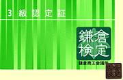 鎌倉検定の会