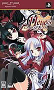 11eyes CrossOver【PSP版】