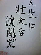 高浜高校演劇部