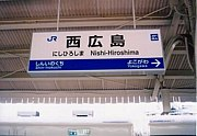JR西広島駅