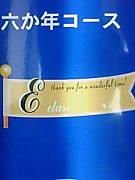 3六E(2007年卒)友の会