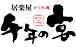 (*^o^)/☆千年新横☆\(^-^*)