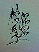 僧侶系男子