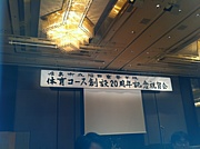 沼田高校体育コース