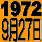 1972年9月27日生まれ
