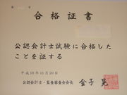'06公認会計士試験合格者