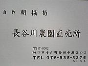 長谷川農園直売所