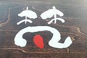 麺酒房 梵