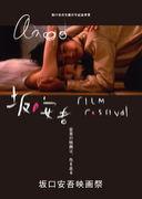 坂口安吾映画祭