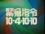 緊急指令10−4・10−10