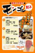 モンゴル餃子