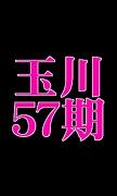 玉川57期!!