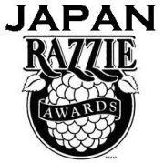 日本ラジー賞