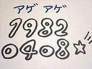アゲアゲ☆1982年4月8日生まれ