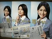 [朝]日本経済新聞を読む会@大阪