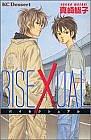 BISEXUAL〜バイセクシュアル〜