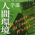 法政大学人間環境 2008年新入生