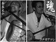 魂〜マブリ〜
