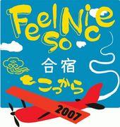 こっから合宿〜Feel So Nice〜