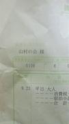 (続)滅・Yの会!!!!!