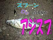 アジスプ(スプーンDeアジ釣り)