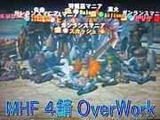 【MHF】OverWork【4鯖】