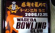 早稲田ボウリングクラブ(WBC)