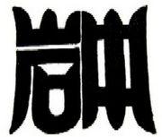岩国中学校☆1991年度卒業生