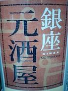 銀座 元酒屋