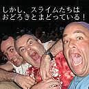 ★伝説のトリオ★パッツォケー