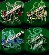 MJ4チーム【麻雀維新志士】