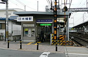 京阪宇治線木幡・黄檗駅
