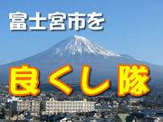 富士宮を良くし隊
