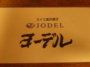 江東区 スイス風洋菓子ヨーデル