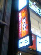 赤とんぼ渋谷公園