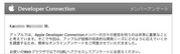 Apple Developper Connection
